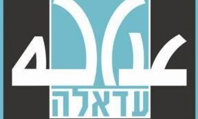 """""""عدالة"""" يتوجه لاتحاد البرلمانات الدولي بشأن انتهاك حقوق النواب العرب"""