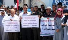 """احتجاج في غّزة بالتزامن مع مؤتمر """"أونروا"""" الدولي"""