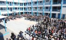 عشرات المدارس التي تديرها الأونروا مهددة بالإغلاق