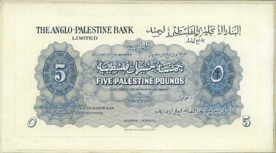 أول عملة إسرائيلية