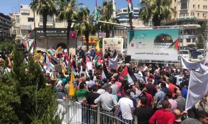 """مسيرة برام الله رفضا لـ""""صفقة القرن"""" ودعما لعباس"""