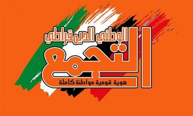 تجمع الناصرة: الجبهة ورئيس البلدية يتحملان مسؤولية حل البلدية