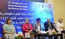 تونس تطلق خطتها لتعزيز دور المرأة