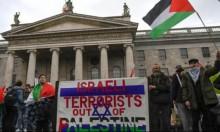 البرلمان الإيرلندي يقر حظر استيراد منتجات المستوطنات