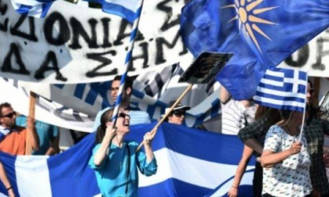الملف المقدوني يثير أزمة دبلوماسية بين اليونان وروسيا
