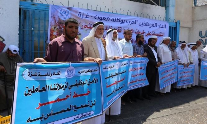 """موظفو """"الأونروا"""" بغزة ينظمون وقفة احتجاجية رفضا للتقليصات"""