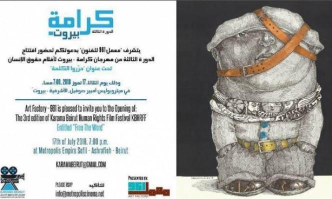 """""""حرروا الكلمة"""" مهرجان للأفلام الحقوقية في بيروت"""