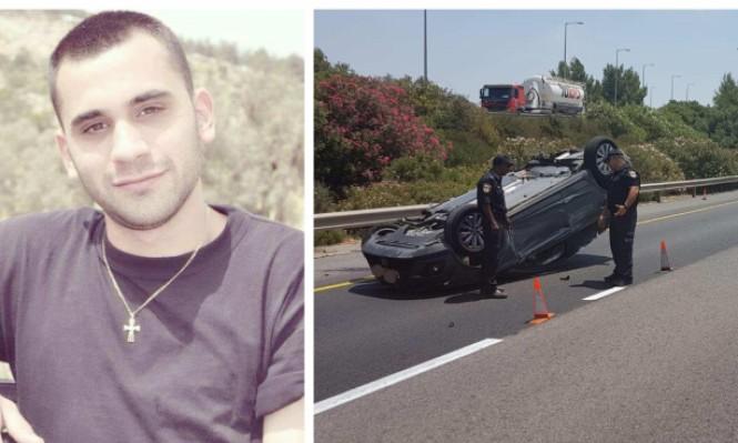 شفاعمرو: مصرع لؤي خورية وإصابة زوجته وطفليهما بانقلاب سيارة
