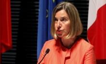 الاتحاد الأوروبي يرفض مطلب واشنطن عزل إيران اقتصاديا