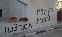 """اعتقال ثلاثة مستوطنين من عصابة """"تدفيع الثمن"""""""