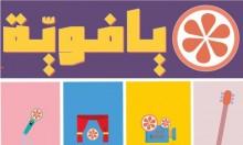 يافوية: مهرجان المرأة في مسرح السرايا | يافا