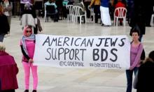"""40 مجموعة يهودية حول العالم: مقاطعة إسرائيل ليست """"لاسامية"""""""