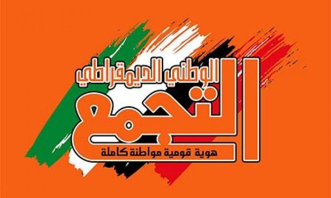"""التجمع: """"قانون القومية"""" يُجابهُ برؤية شاملة لكل الشعب الفلسطيني"""