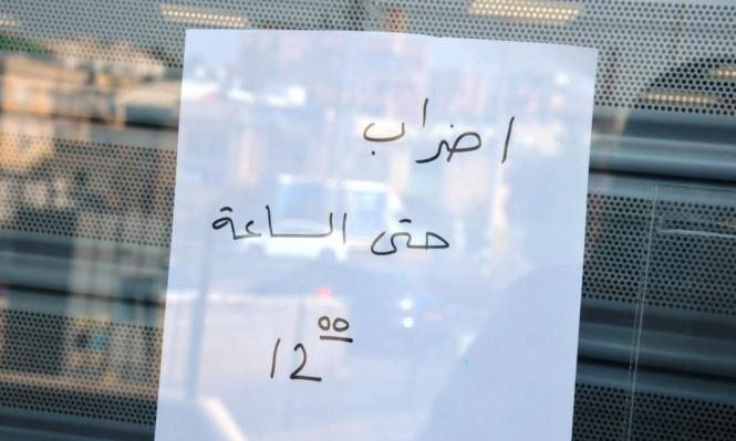 إضراب في كفر ياسيف وأبو سنان استنكارا للعنف والجريمة