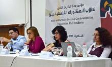 مؤتمر مدى الكرمل الرابع لطلاب الدكتوراه الفلسطينيين | الناصرة