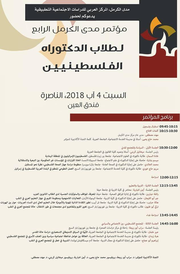 مدى الكرمل يستعد لعقد المؤتمر الرابع لطلاب الدكتوراه الفلسطينيين