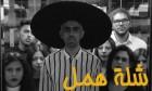 شلّة همل   بشار مراد
