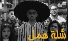 شلّة همل | بشار مراد