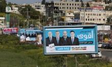 """المشتركة تدعو """"النواب العرب"""" في ائتلاف نتنياهو للاستقالة"""