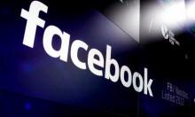 """بريطانيا: نواب يحملون فيسبوك مسؤولية """"الأخبار الكاذبة"""""""