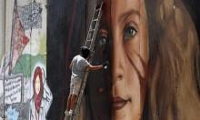 الاحتلال يُفرج عن إيطالييْن رسما جداريةً لعهد التميمي