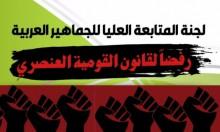 """المتابعة تدعو لأوسع مشاركة في تظاهرات مناهضة لـ""""قانون القومية"""""""