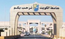 تزوير الشهادات بالكويت: مصر تنفي تورُّط جامعاتها