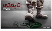 """""""قراصنة يمنيون"""" يخترقون موقع القناة العاشرة الإسرائيلية"""