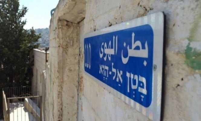 القدس: اعتقالات تسبق افتتاح مشروع استيطاني جديد في سلوان