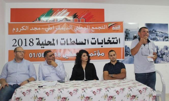 مجد الكروم: التجمع يعلن قائمة مرشحيه لعضوية المجلس