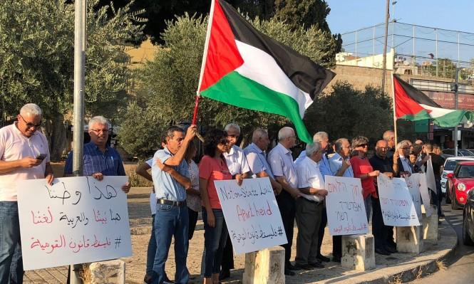 """احتجاجًا على """"قانون القوميّة"""": تظاهرتان في الناصرة والمكر"""