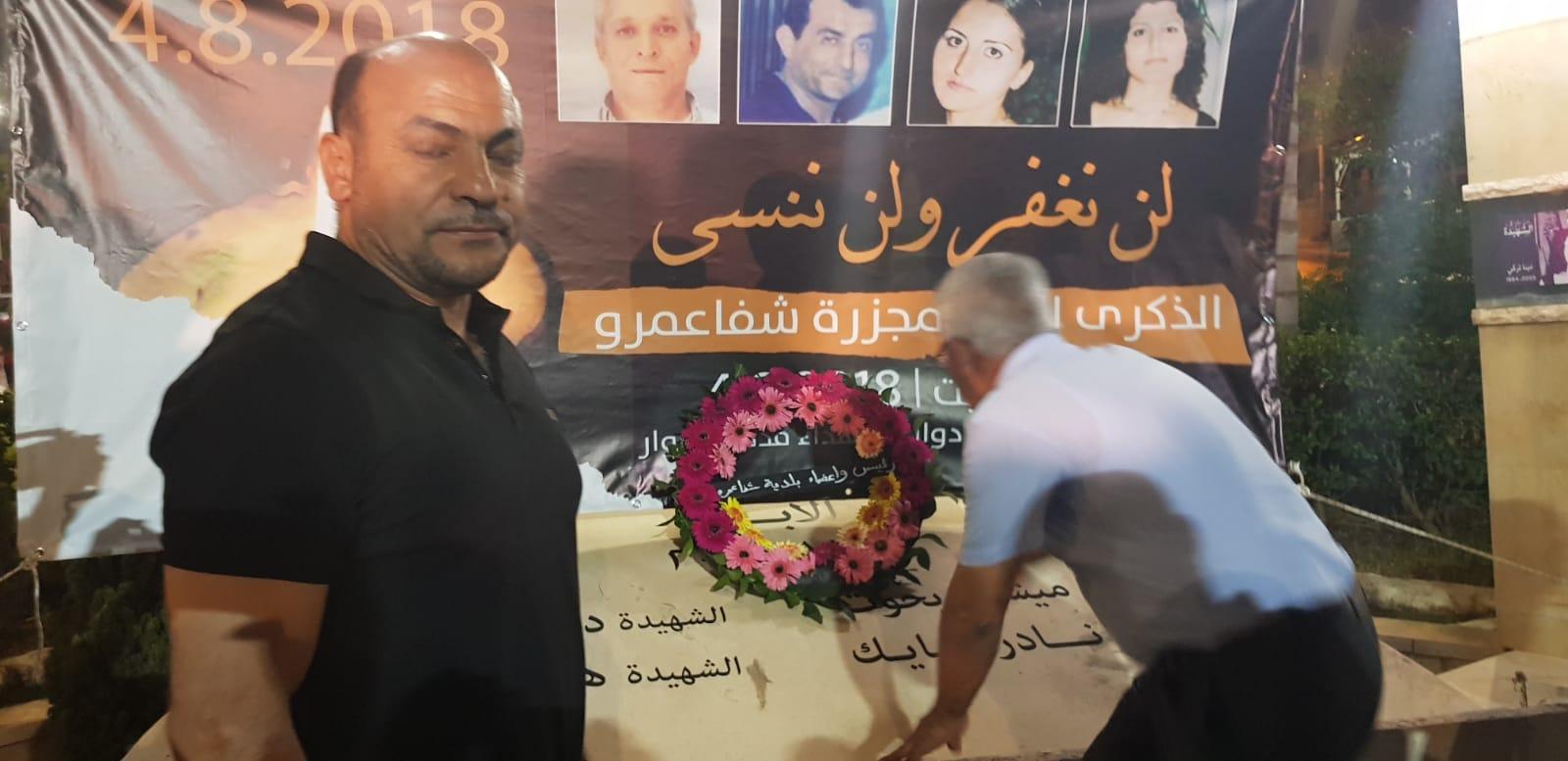 13 عامًا على مجزرة شفاعمرو: الألم لم يخبُ بعد