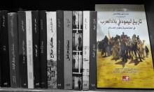 """""""الأهلية"""" تعيد إصدار المرجع التاريخي """"تاريخ اليهود في بلاد العرب"""""""
