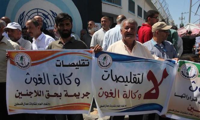 """غزّة: موظفو """"أونروا"""" يُطالبونها بالتراجع عن تقليص الخدمات"""