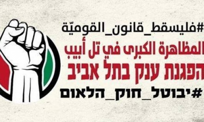 المتابعة: جهود واسعة لإنجاح المظاهرة في تل أبيب