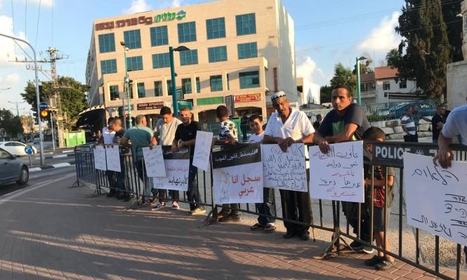 """تظاهرة في الرملة احتجاجًا على """"قانون القومية"""""""