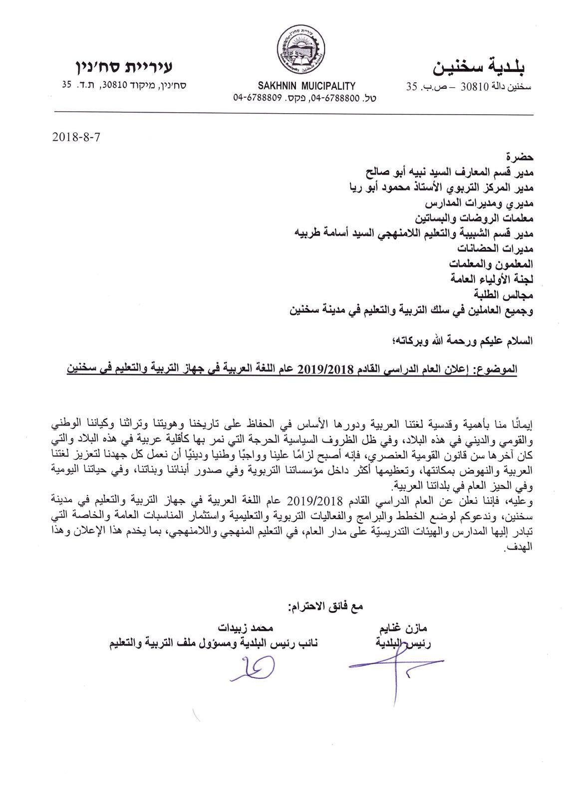 بلدية سخنين تعلن عام اللغة العربية وتبادر لتعريب اللافتات