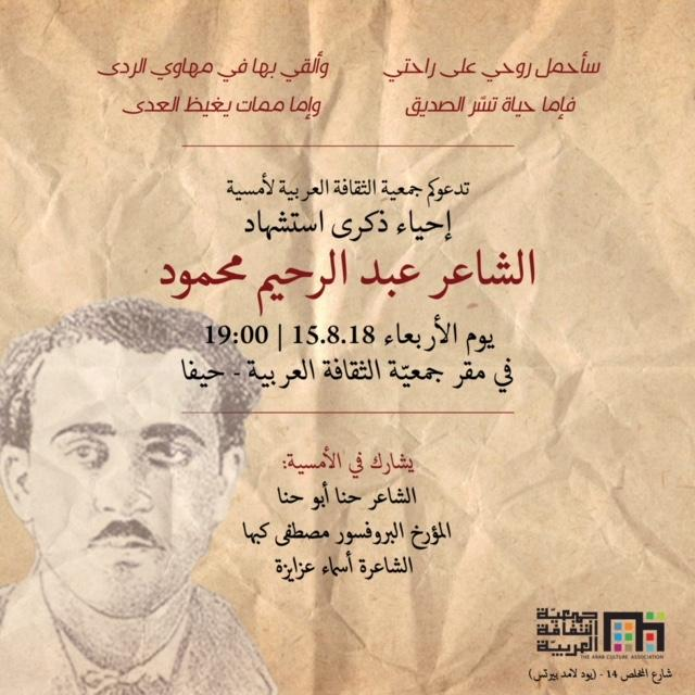 ترميم ضريح عبد الرحيم محمود بالناصرة وأمسية لذكراه بحيفا