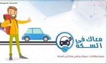 مصر: مبادرة شبابية لمواجهة غلاء الوقود والأزمات المرورية