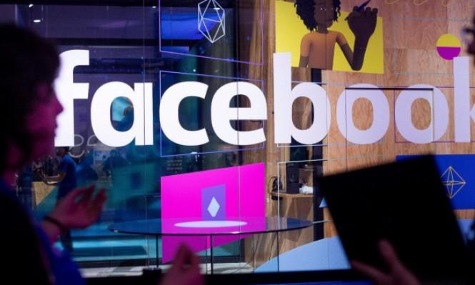 فيسبوك يُشدد إجراءاته بشأن الصفحات المُدارة بأميركا