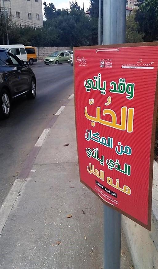 مهرجان رام الله الشعري الثاني ينطلق الأربعاء