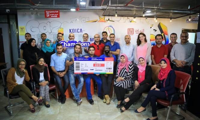 """10 رياديين فلسطينيين يفوزون بتحدّي """"سنتياغو"""" لدعم المشاريع الناشئة"""