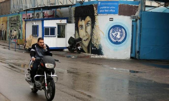 """لدواع أمنية: إسرائيل طالبت إدارة ترامب بعدم تقليص ميزانية """"أونروا"""" بغزة"""