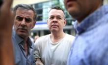 أميركا تهدد: الإفراج عن القس برانسون أو التصعيد ضد تركيا