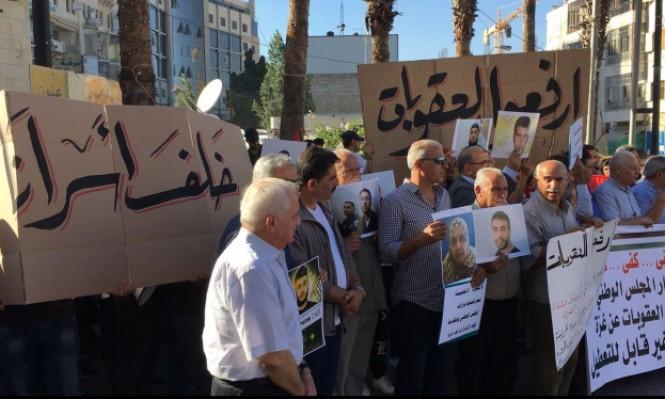 رام الله: العشرات في تظاهرة تدعو لرفع العقوبات عن غزّة