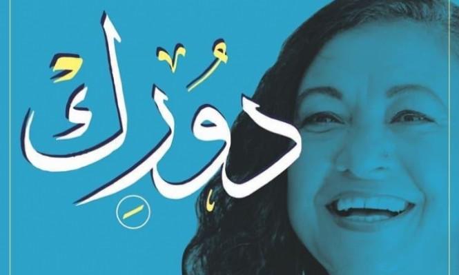 6 نساء عربيات على الأقل سيترشحن للانتخابات في مواقع أولى