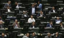 برلمان إيران يعزل وزير المالية عن منصبه