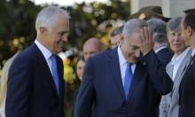 """أستراليا: """"لا يغادر صديق لإسرائيل موقعه إلا ليدخل آخر مكانه"""""""
