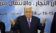 دولة منزوعة السلاح بين قبول عباس ورفض كاتس