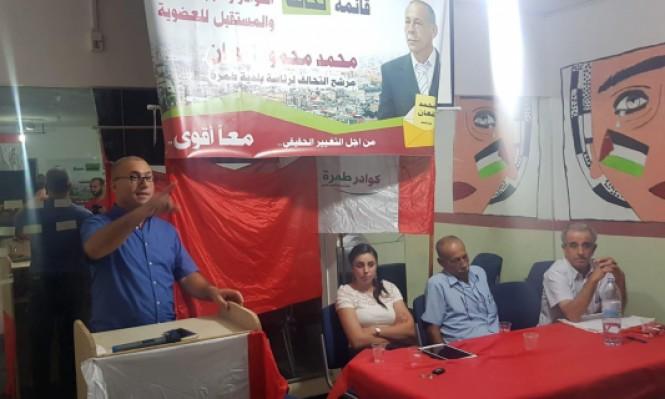 طمرة: انتخاب رئيس قائمة العضوية لتحالف الكوادر والجبهة والمستقبل